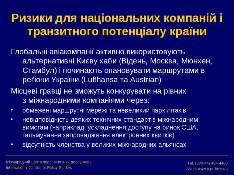 Ризики для національних компаній і транзитного потенціалу країни Міжнародний ...