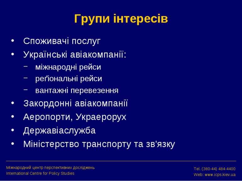 Групи інтересів Міжнародний центр перспективних досліджень International Cent...
