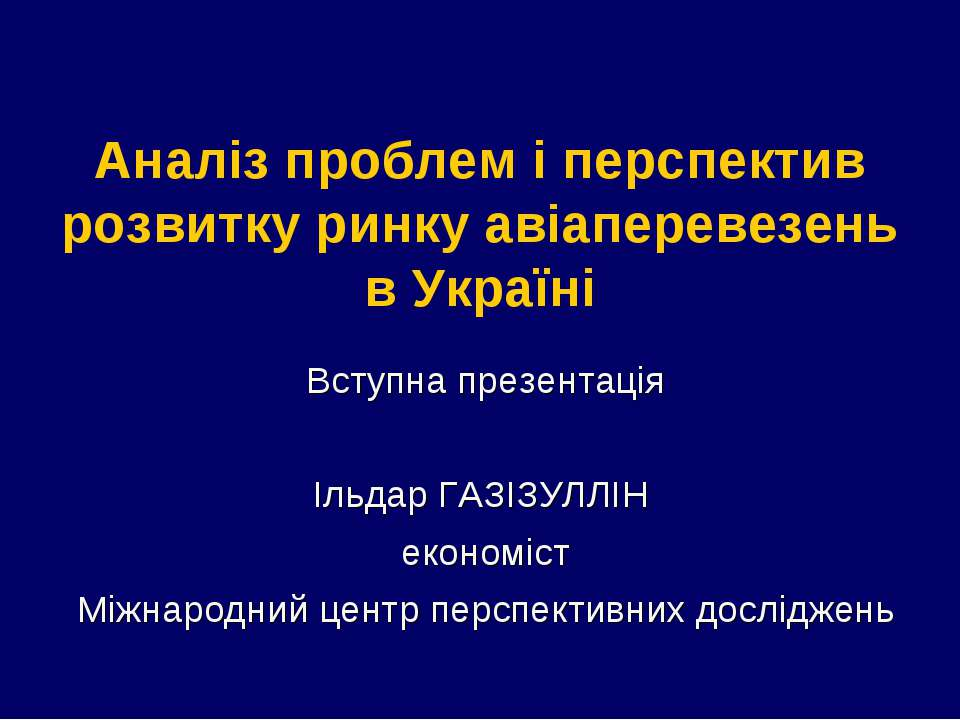 Аналіз проблем і перспектив розвитку ринку авіаперевезень в Україні Вступна п...