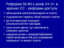 Реформи 50-80-х років ХХ ст. в країнах ЄС - реформи доступу збільшення капіта...
