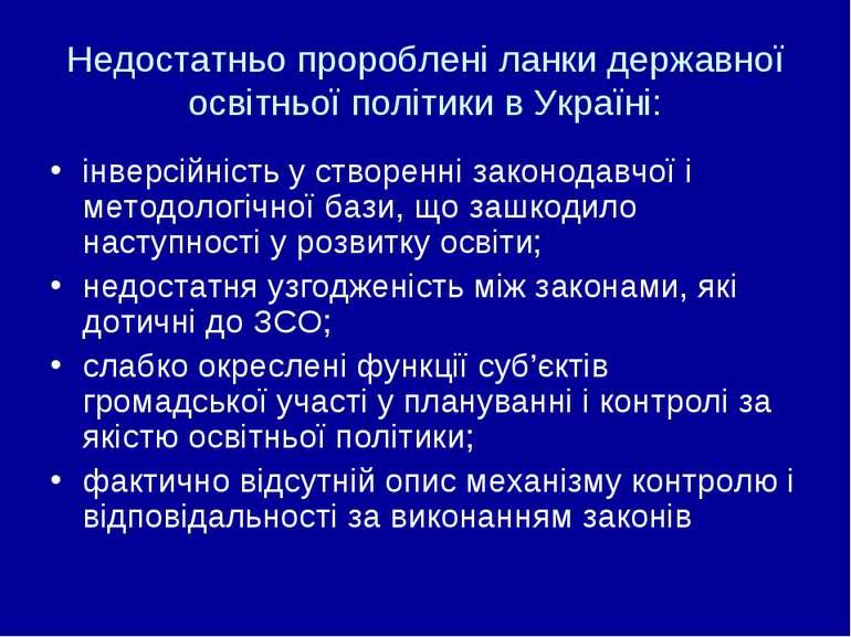 Недостатньо пророблені ланки державної освітньої політики в Україні: інверсій...