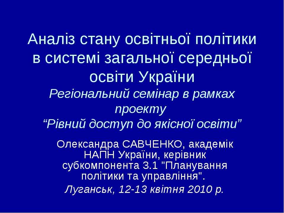 Аналіз стану освітньої політики в системі загальної середньої освіти України ...
