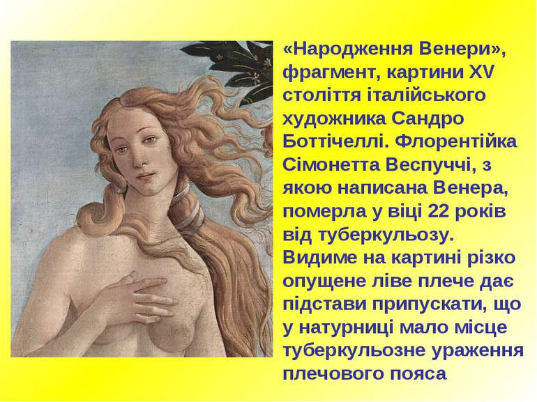 «Народження Венери», фрагмент, картини XV століття італійського художника Сан...
