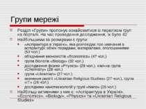 Групи мережі Розділ «Групи» пропонує ознайомитися із переліком груп на портал...