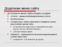 Додаткове меню сайту До бокового меню сайту входять розділи «Статті» - можна ...