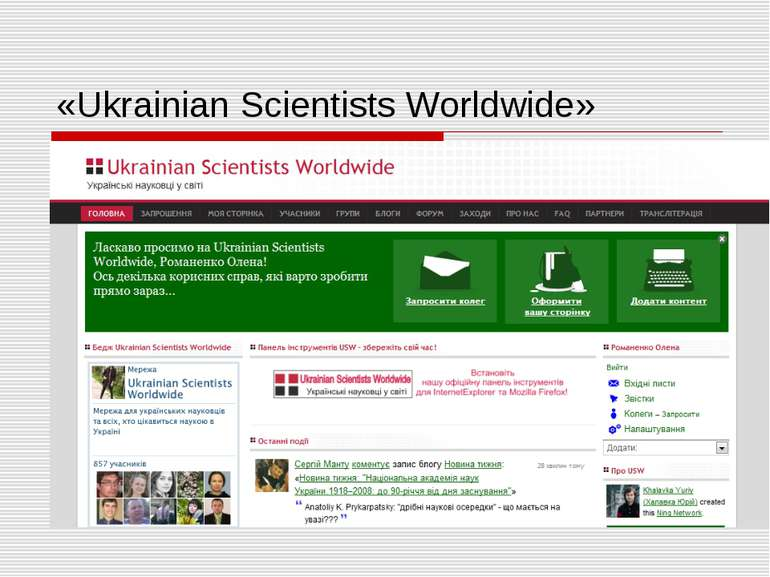 «Ukrainian Scientists Worldwide»