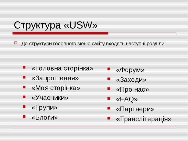 Структура «USW» «Головна сторінка» «Запрошення» «Моя сторінка» «Учасники» «Гр...
