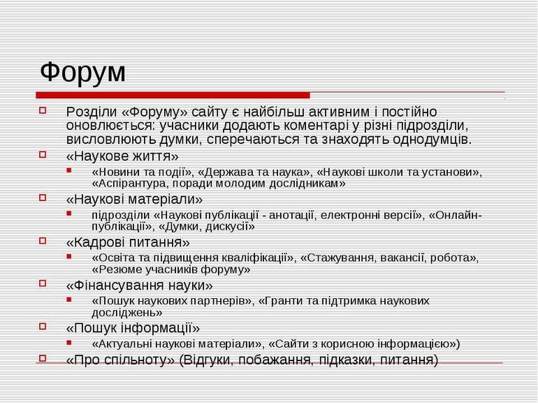 Форум Розділи «Форуму» сайту є найбільш активним і постійно оновлюється: учас...