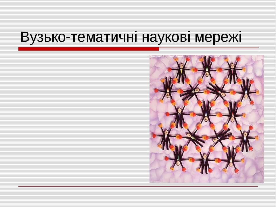 Вузько-тематичні наукові мережі
