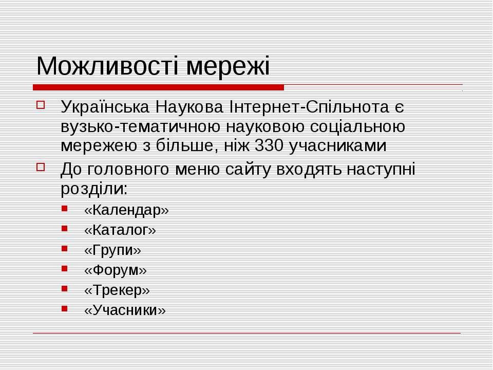 Можливості мережі Українська Наукова Інтернет-Спільнота є вузько-тематичною н...