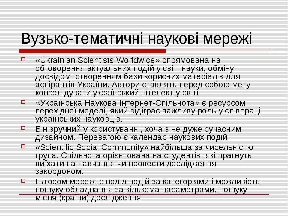 Вузько-тематичні наукові мережі «Ukrainian Scientists Worldwide» спрямована н...