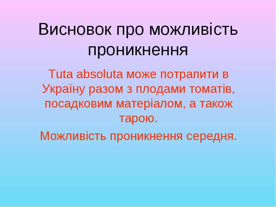Висновок про можливість проникнення Tuta absoluta може потрапити в Україну ра...