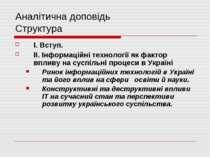 Аналітична доповідь Структура І. Вступ. ІІ. Інформаційні технології як фактор...