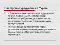 Електронне урядування в Україні є фрагментарним та відірваним від реальних по...
