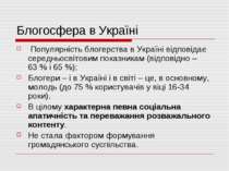 Блогосфера в Україні Популярність блогерства в Україні відповідає середньосві...