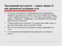 Програмний аутсорсінг – єдина сфера ІТ, яка динамічно розвивається Річна част...