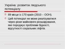Україна: розвиток людського потенціалу 69 місце із 170 країн (2010 – ООН). Це...