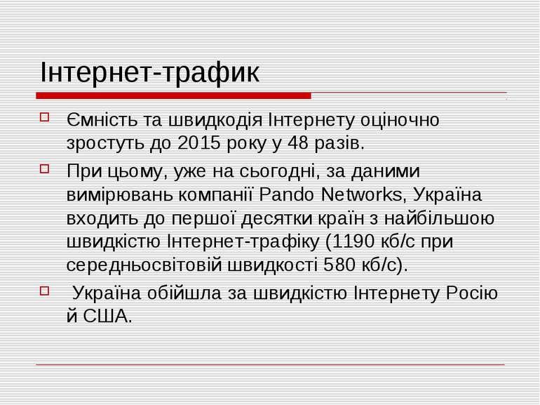 Інтернет-трафик Ємність та швидкодія Інтернету оціночно зростуть до 2015 року...