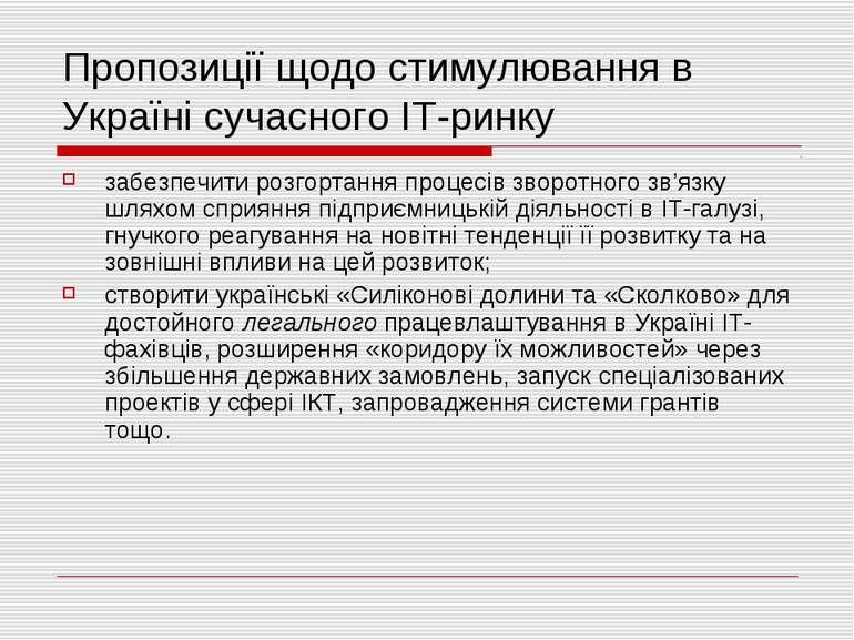 Пропозиції щодо стимулювання в Україні сучасного ІТ-ринку забезпечити розгорт...
