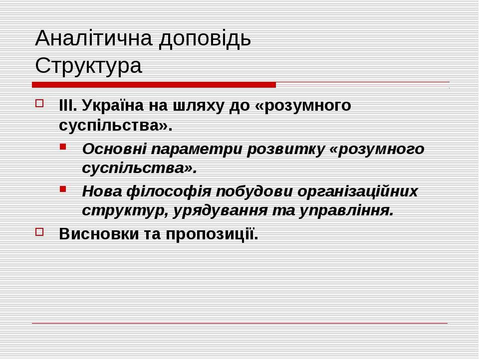 Аналітична доповідь Структура ІІІ. Україна на шляху до «розумного суспільства...