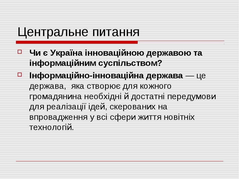 Центральне питання Чи є Україна інноваційною державою та інформаційним суспіл...