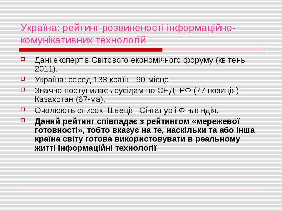 Україна: рейтинг розвиненості інформаційно-комунікативних технологій Дані екс...