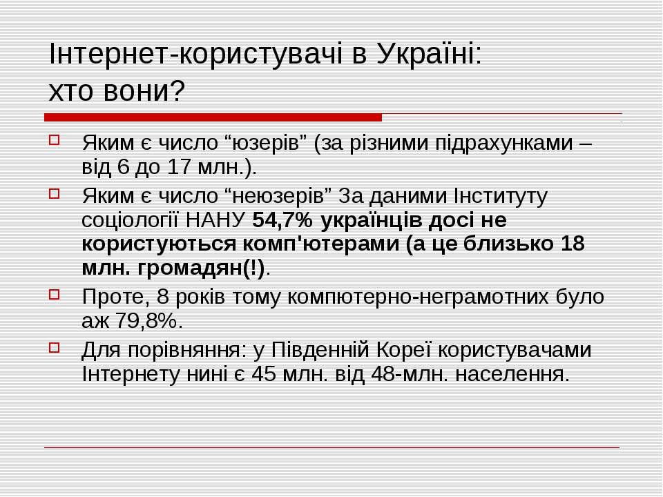 """Інтернет-користувачі в Україні: хто вони? Яким є число """"юзерів"""" (за різними п..."""