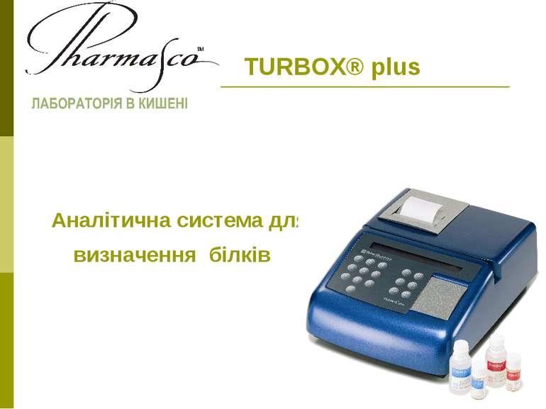Аналітична система для визначення білків TURBOX® plus
