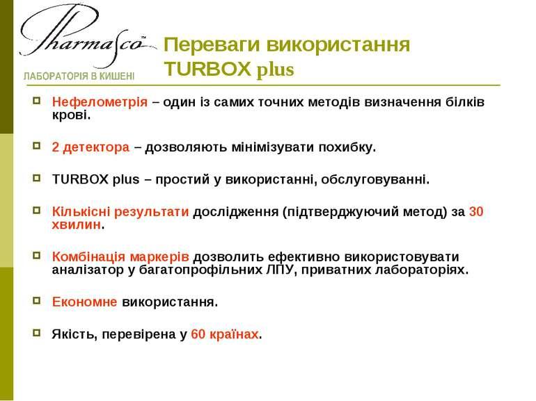 Переваги використання TURBOX plus Нефелометрія – один із самих точних методів...