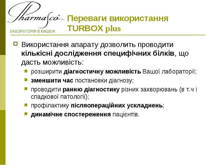 Переваги використання TURBOX plus Використання апарату дозволить проводити кі...
