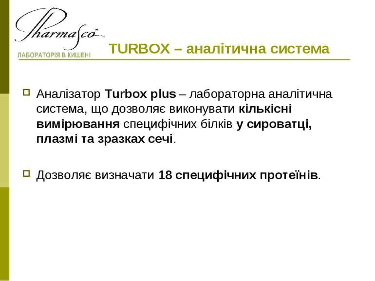 TURBOX – аналітична система Аналізатор Turbox plus – лабораторна аналітична с...