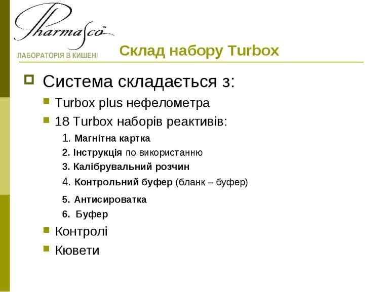 Склад набору Turbox Система складається з: Turbox plus нефелометра 18 Turbox ...