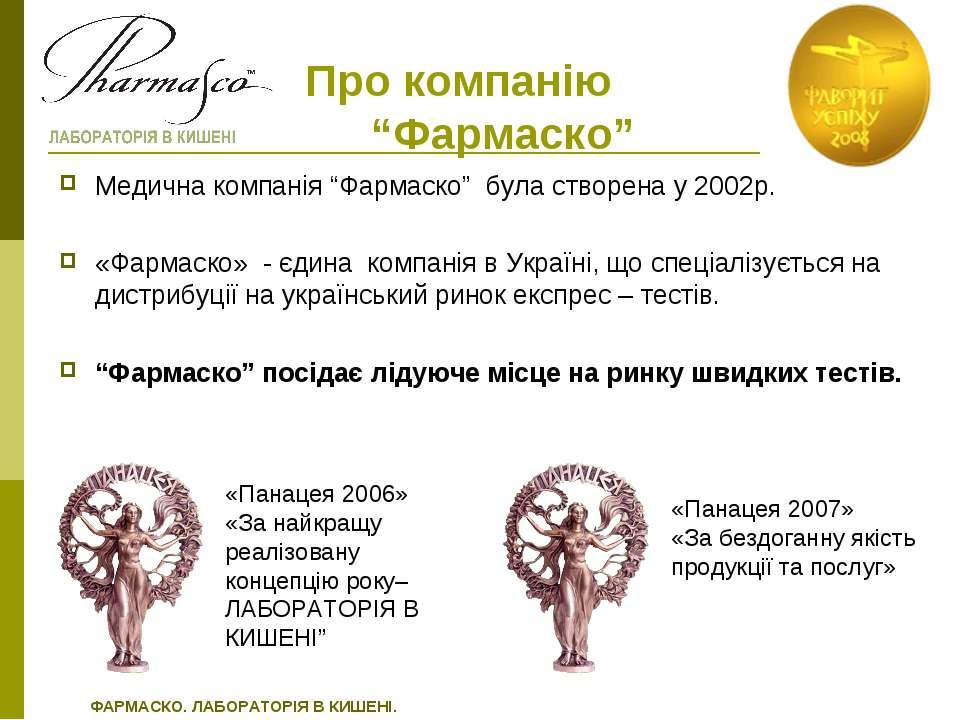 """Про компанію """"Фармаско"""" Медична компанія """"Фармаско"""" була створена у 2002р. «Ф..."""