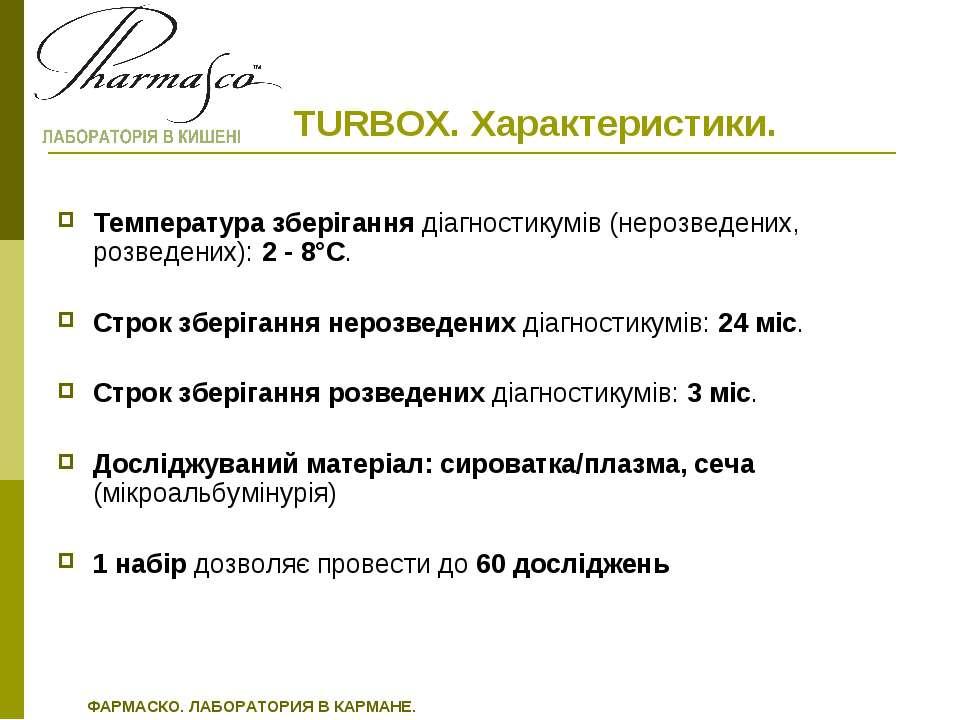 TURBOX. Характеристики. Температура зберігання діагностикумів (нерозведених, ...
