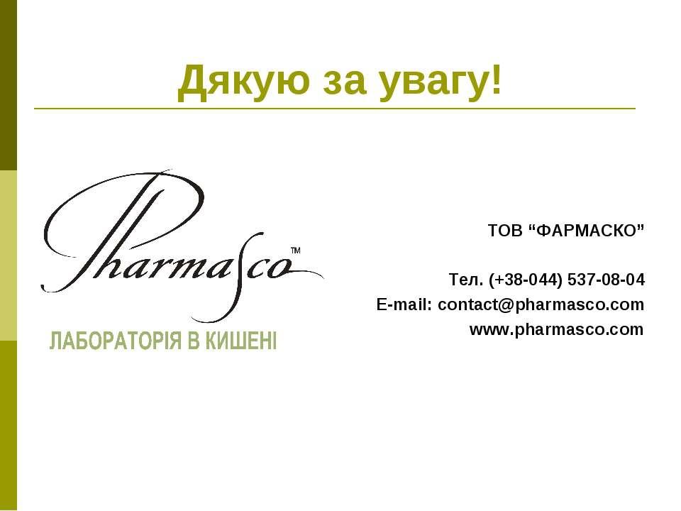 "Дякую за увагу! ТОВ ""ФАРМАСКО"" Тел. (+38-044) 537-08-04 E-mail: contact@pharm..."