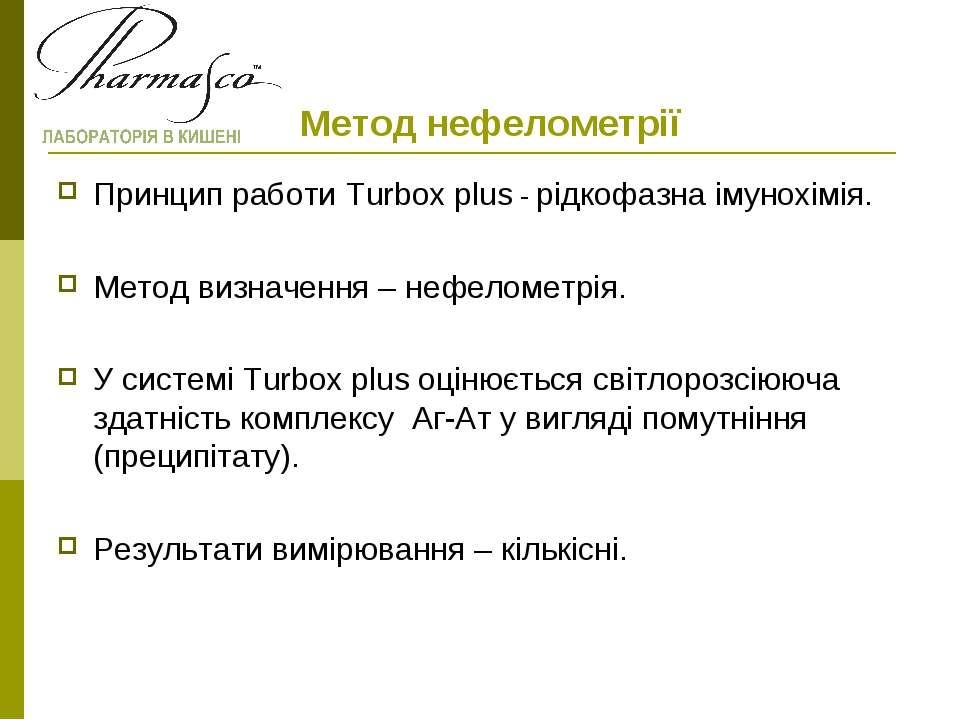 Метод нефелометрії Принцип работи Turbox plus - рідкофазна імунохімія. Метод ...