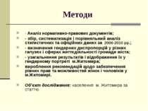 Методи - Аналіз нормативно-правових документів; - збір, систематизація і порі...