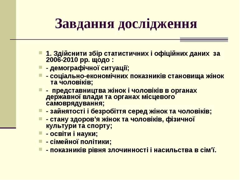 Завдання дослідження 1. Здійснити збір статистичних і офіційних даних за 2006...