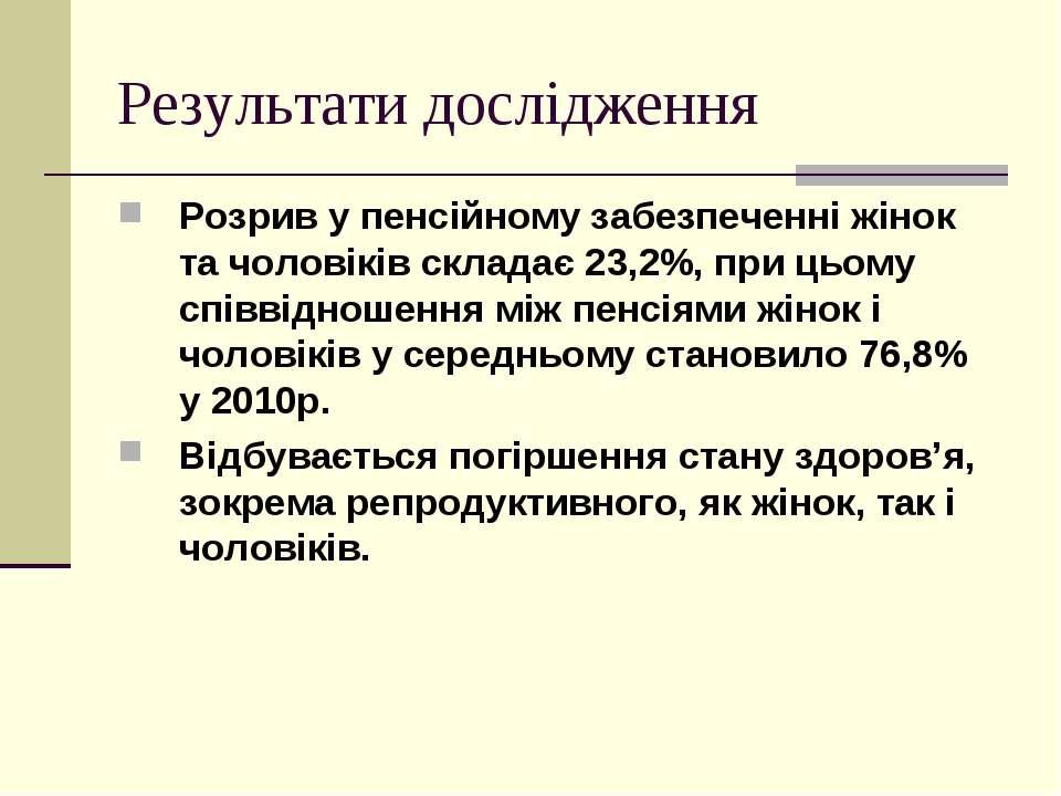 Результати дослідження Розрив у пенсійному забезпеченні жінок та чоловіків ск...