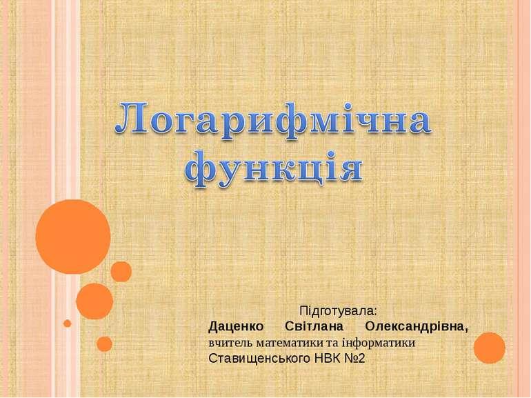 Підготувала: Даценко Світлана Олександрівна, вчитель математики та інформатик...