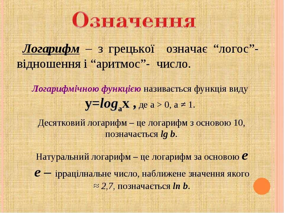 Логарифмічною функцією називається функція виду y=logax , де a > 0, a ≠ 1. Ло...