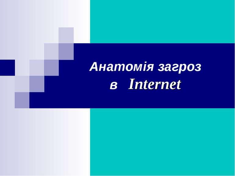 Анатомія загроз в Internet