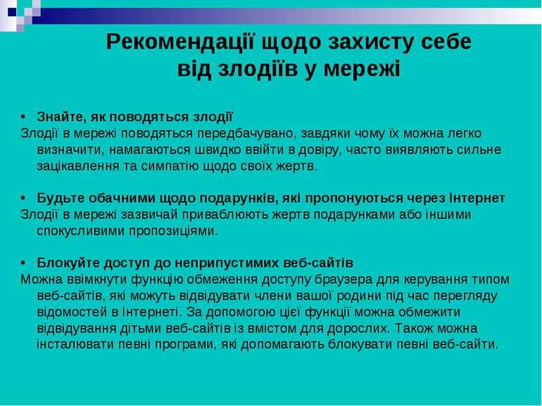 Рекомендації щодо захисту себе від злодіїв у мережі Знайте, як поводяться зло...