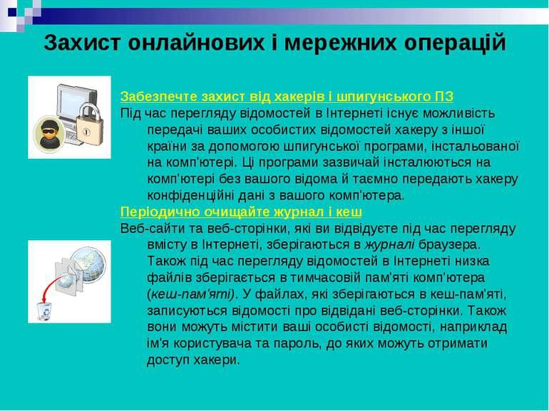 Захист онлайнових і мережних операцій Забезпечте захист від хакерів і шпигунс...