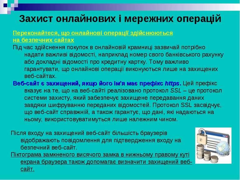 Захист онлайнових і мережних операцій Переконайтеся, що онлайнові операції зд...