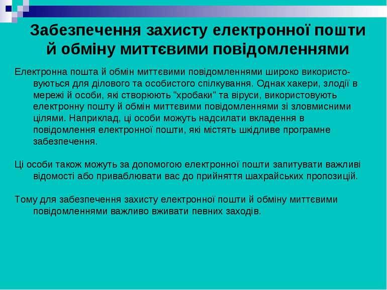 Забезпечення захисту електронної пошти й обміну миттєвими повідомленнями Елек...