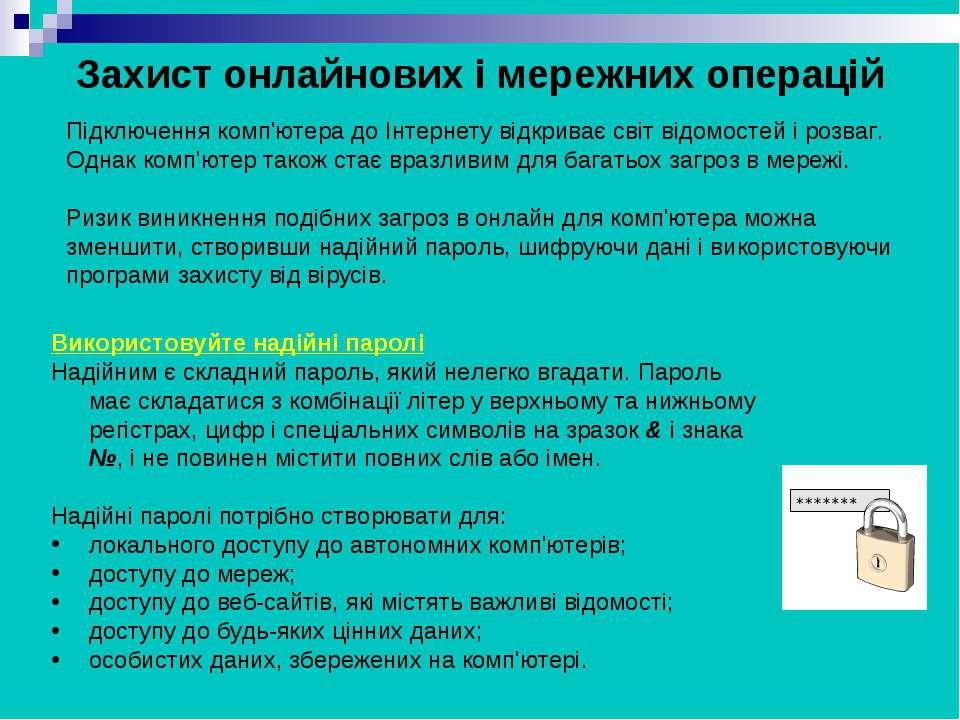 Захист онлайнових і мережних операцій Підключення комп'ютера до Інтернету від...