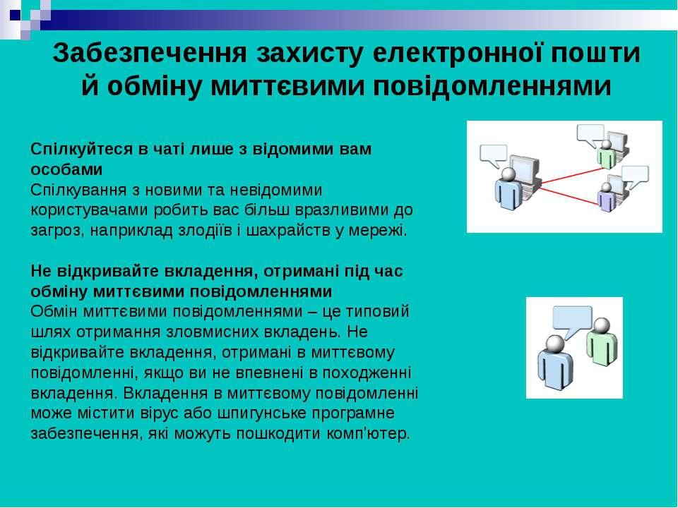 Забезпечення захисту електронної пошти й обміну миттєвими повідомленнями Спіл...