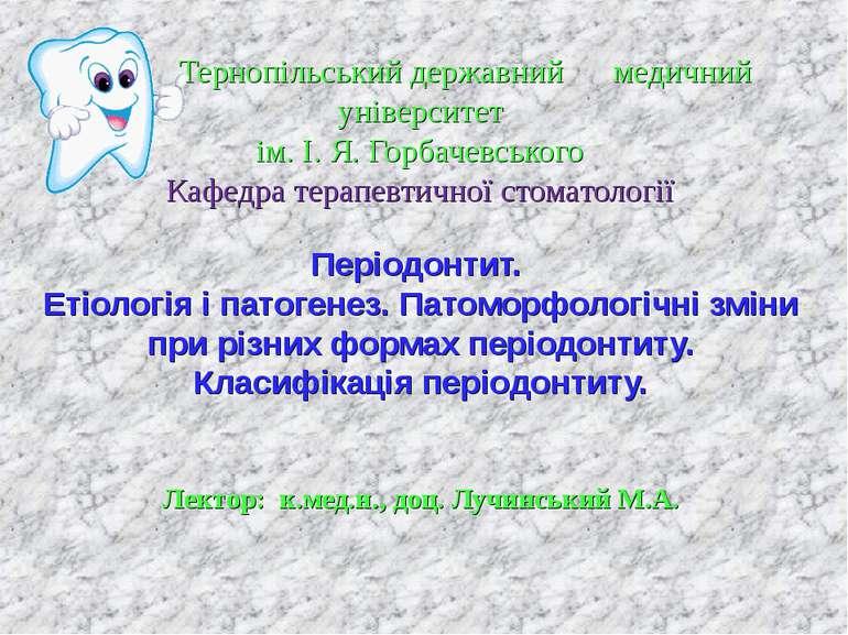 Тернопільський державний медичний університет ім. І. Я. Горбачевського Кафедр...