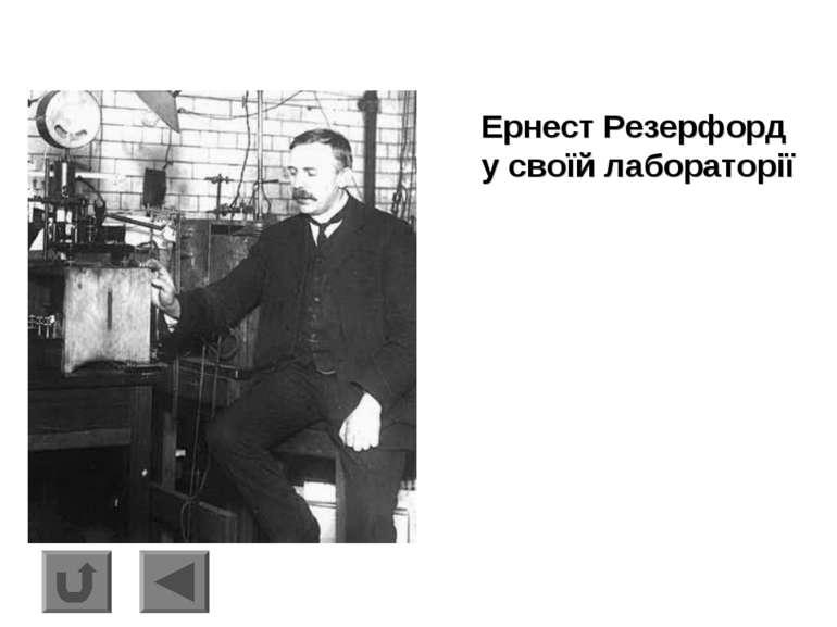 Ернест Резерфорд у своїй лабораторії